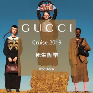 Gucci Cruise 2019:死生哲学